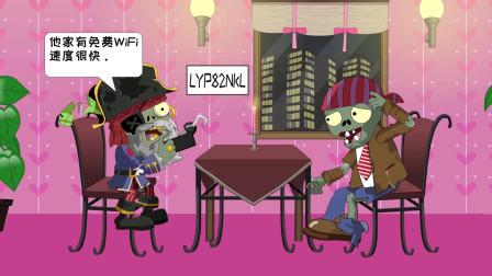 【植物大战僵尸】蹭wifi-蹭wifi-搞笑游戏动画