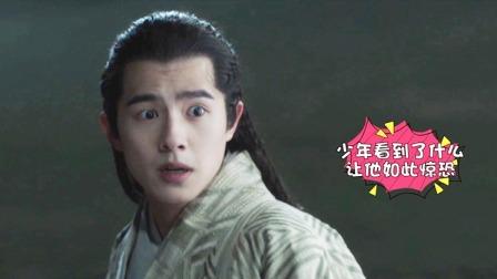 花絮:论演员的自我修养!刘昊然被空气吓到摔跟头