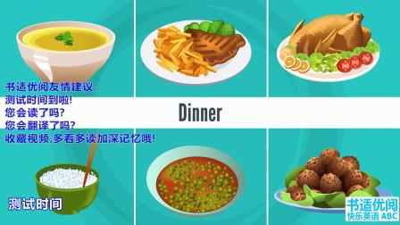 快乐英语ABC一日三餐的英语单词晚餐来啦鸡汤豌豆汤米饭牛排