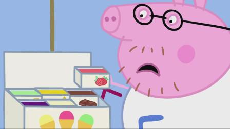 猪爸爸拿出了草莓冰淇淋酱