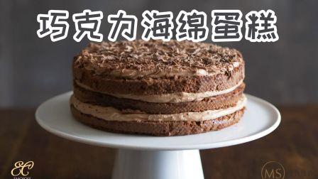 满载着深褐色幸福感的巧克力海绵蛋糕【Emojoie#ASMR】