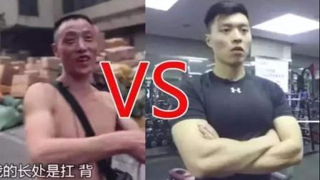 在工地做苦力的人与健身房的肌肉男,他们的身体素质差多少?