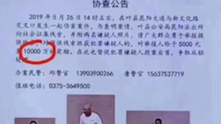 """河南叶县悬赏一亿抓嫌犯?回应:多写了个""""万"""""""