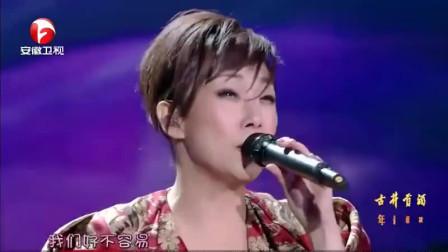 林忆莲现场一首《至少还有你》,唱出她的深情与热泪!