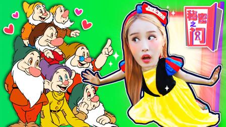 [嘿基尼 秘密之门] 白雪公主快去救出七个小矮人吧!童话故事