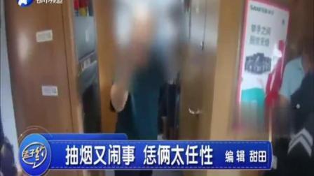 """高铁上抽烟耍酒疯,""""老北京!""""、""""心情不好""""?这俩人太任性!"""