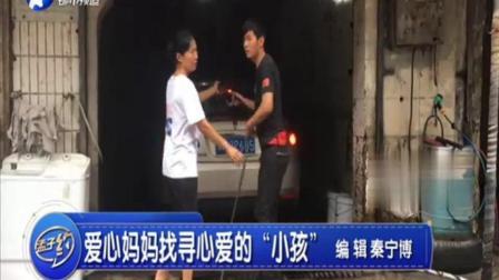 寻人:男孩因被批评离家出走 郑州爱心妈妈街头寻人
