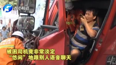 """郑州""""淡定哥""""遇车祸被困,问消防员""""吃橘子吗""""消防员:硬汉!"""