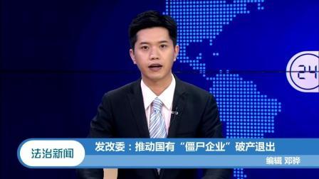 """发改委:推动国有""""僵尸企业""""破产退出,不得违规贷款"""