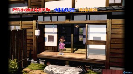 PSP游戏我的暑假01期,佛系暑假开篇,满满的回忆