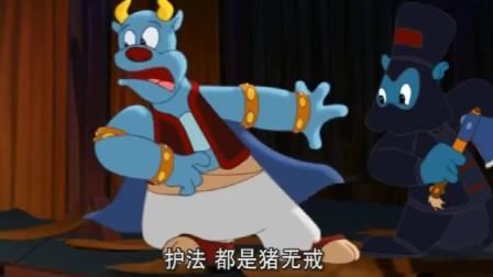 虹猫蓝兔七侠传:跳跳使计离间猪无戒牛旋风,蓝兔终脱身,太聪明