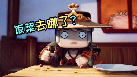 迷你世界《花语程行2》第四集预告:兄妹吃播现场,饭桌有猫腻?