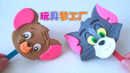 玩具梦工厂 DIY粘土制作 汤姆和杰瑞糖果冰淇淋