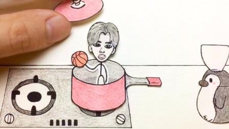 手绘定格动画:纸上厨房来了一位贵客,他是打篮球出名的