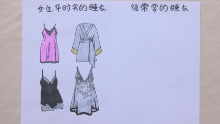 漫画女生经常穿的睡衣和平时买的差别,这差距真大!是这样子的吗