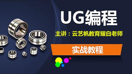 UG编程骨位铜公光刀优化之延伸刀轨控制层设置进刀点方案第三节
