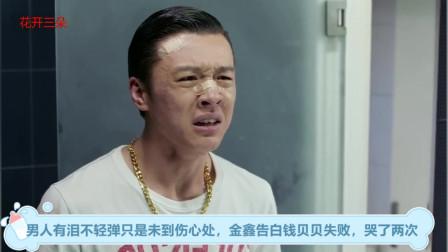 青春斗:男人有泪不轻弹只是未到伤心处,金鑫告白钱贝贝失败,哭了两次