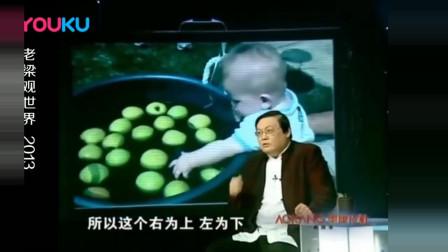 老梁观世界:中国文化有右尊左卑之说,听老梁娓娓道来
