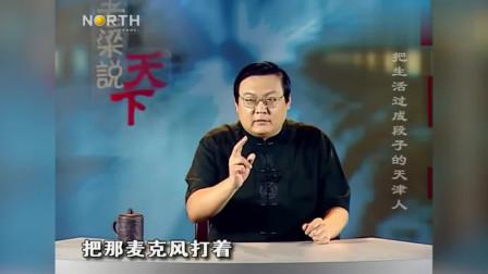 老梁说天下:天津人生活中的幽默,有话不直说,他绕着说