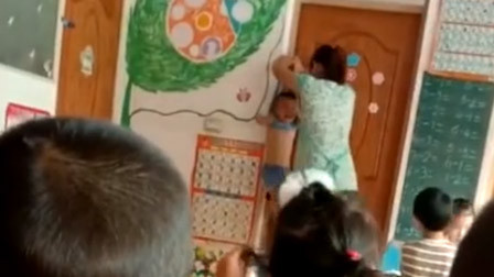 """河北一""""幼儿园老师""""把孩子拎起来挂墙上孩子哭得撕心裂肺"""