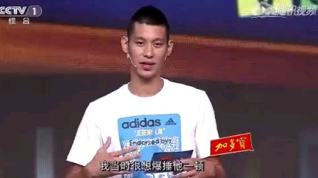 【开讲啦片段】林书豪自曝从小遭种族歧视 被骂滚回中国.