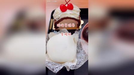 今天早餐吃酸梅蛋糕卷雪媚娘蛋黄/芝麻/巧克力小饼紫米面包