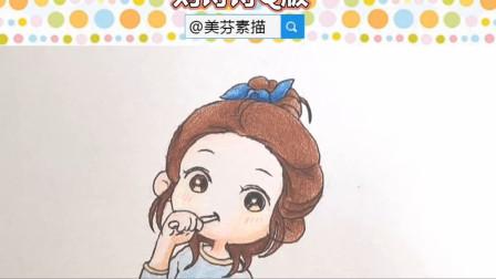 如何可以这样爱刘诗诗Q版卡通动漫人物简笔画!零基础素描彩铅手绘画!