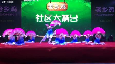 东方燕拉丁•舞蹈俱乐部参加老乡鸡社区大舞台演出《大鱼海棠》