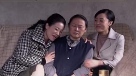 老母亲要和老父亲离婚,三个女儿一听乐了,这么大岁数还离什么婚