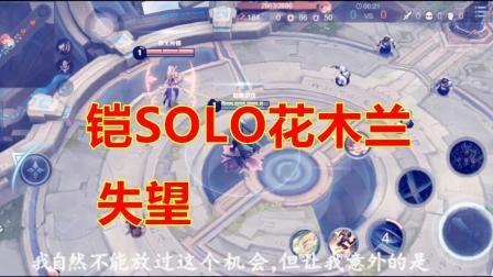 夏哥游戏解说:花木兰SOLO铠,谁更厉害一点?结局令我大失所望