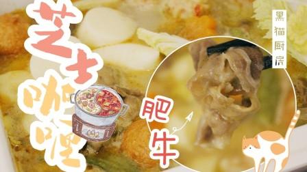 【芝士咖喱肥牛锅】芝士就是力量~嫩滑的咖喱肥牛不来一口吗?没有火锅底料也可以轻松get美味汤底~【黑猫厨房】