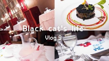 黑猫の生日vlog 钻石直男猫老公撒糖|鱼子酱牛肉沙拉|法式香煎鹅肝沙拉|酥皮海鲜汤|松露菲力牛排|蛋白葡萄柚雪芭