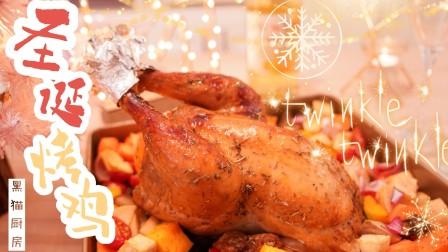【香草黄油圣诞烤鸡】香喷喷小烤鸡谁受得了!?大家圣诞节快乐