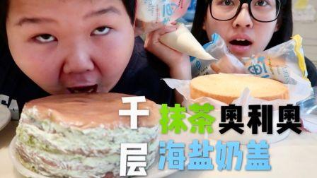 (吃播)海盐奶盖DIY蛋糕+抹茶奥利奥千层+紫米面包+玉米面包+蓝莓面包