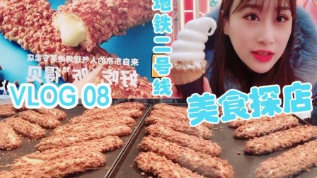 沿着地铁吃美食Day8:打卡西单大悦城网红店,泡芙冰激凌再加上锅盔!