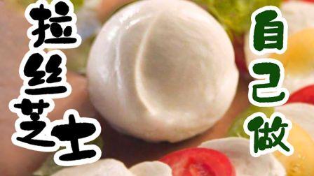 只需3种材料在家自制拉丝奶酪 马苏里拉芝士在线制作