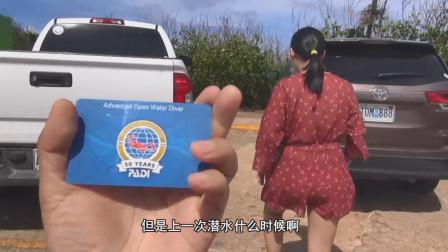 去国外玩潜水,一定要带这张证,过2年依然管用