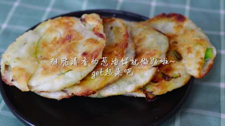 制作简单营养美味的早餐葱油饼,最重要的是小姐姐喜欢吃