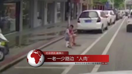 """一老一少路边坐板凳""""人肉""""占车位 路人:这车位占得让人心疼"""