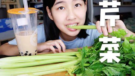 (吃播)生吃芹菜!人间美味!珍珠奶茶!奶油奶酪