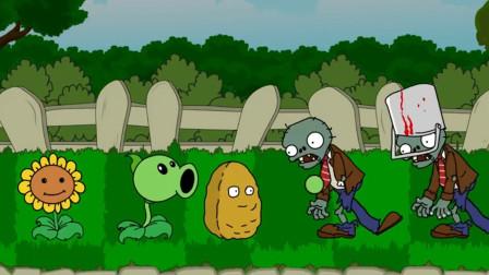植物大战僵尸:吃豆人助阵植物大战僵尸