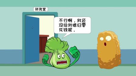 【植物大战僵尸】财政大权-游戏搞笑动画-财政大权-植物大战僵尸搞笑动画