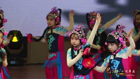 艺涵艺术幼儿园十周年庆5.舞蹈:梨园小花旦总园舞蹈班