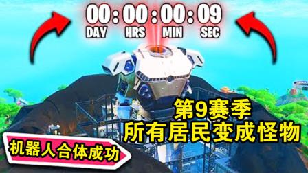堡垒之夜:机器人合体成功!第9赛季所有人变成怪物!