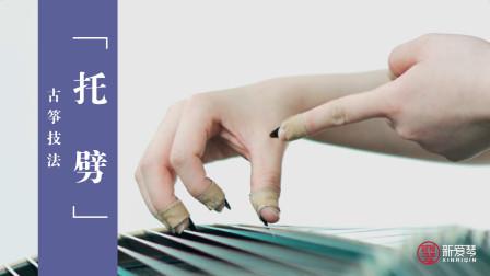 新爱琴【古筝分钟课堂】:第19课 古筝《托劈》教学