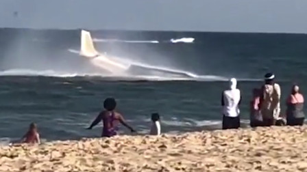 飞机紧急迫降冲入海中 离岸只有几米远吓坏民众