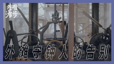 """上海""""最守时""""的男人,28年精心守护外滩海关大钟,无误差唤醒上海"""