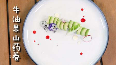 新手都可以在家做的高级料理,牛油果山药卷,美味又健康