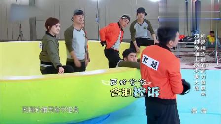 """奔跑吧:孙俪现场家暴,掐邓超大腿,网友:""""娘娘""""果然不好惹!"""