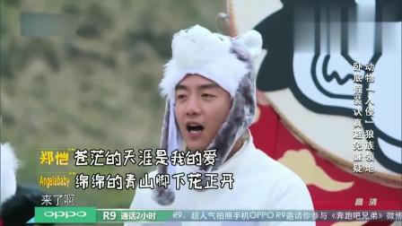 """奔跑吧:郑恺飙高音,竟把鹿晗都唱""""岔气""""了,真的没谁了!"""